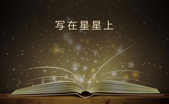 Write It In The Stars - 一般礼物
