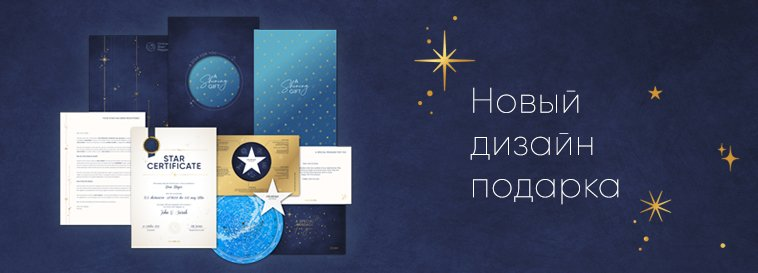 new star gift